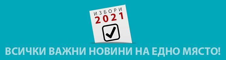 избори 2021-1